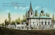 Церковь Петра и Павла - Ташкент - Узбекистан - Прочие страны