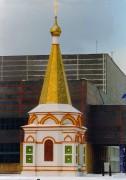 Часовня Сергия Радонежского - Москва - Юго-Восточный административный округ (ЮВАО) - г. Москва