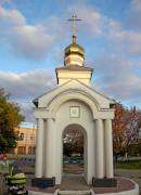 Часовня Спаса Нерукотворного Образа - Северный - Белгородский район - Белгородская область
