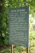 Часовня Ахтырской иконы Божией Матери - Илейкино - Старицкий район - Тверская область