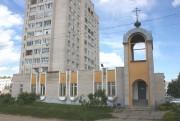 Церковь Михаила Тверского и Анны Кашинской - Конаково - Конаковский район - Тверская область