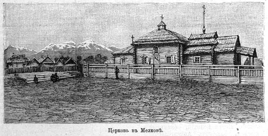 Церковь Богоявления Господня (старая), Мильково