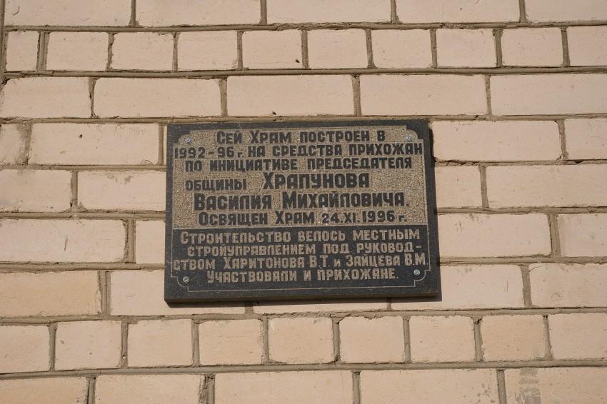 Моленная Успения Пресвятой Богородицы и Николая Чудотворца, Прейли