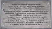 Часовня Спаса Преображения - Нижний Новгород - г. Нижний Новгород - Нижегородская область