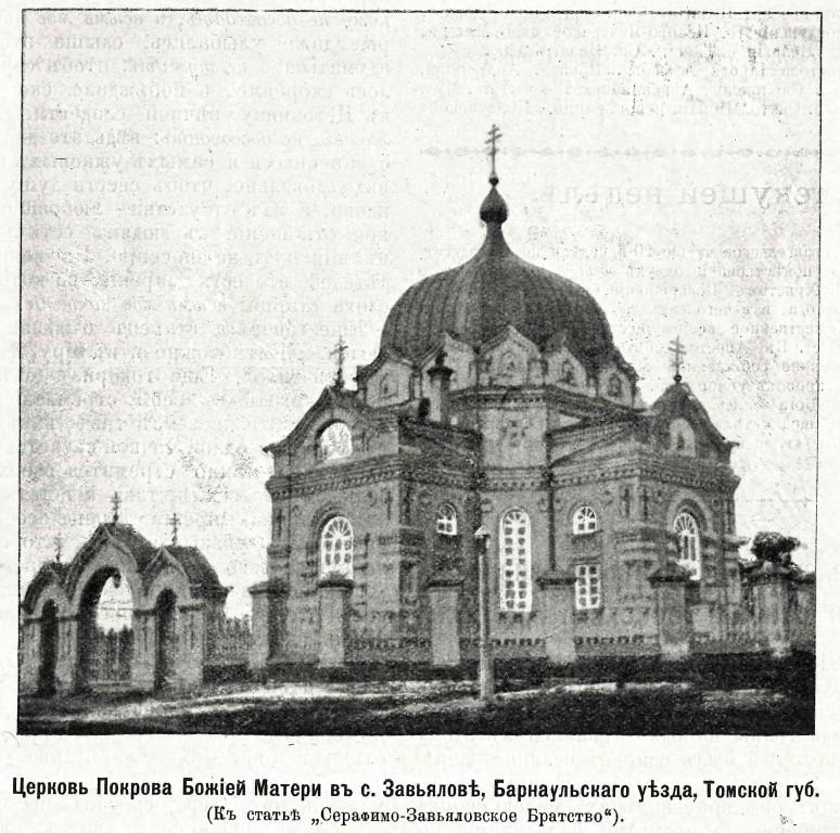 Покровский мужской монастырь. Церковь Покрова Пресвятой Богородицы, Завьялово