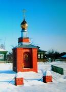 Часовня Филиппа, митрополита Московского - Язвищи - Орехово-Зуевский городской округ - Московская область