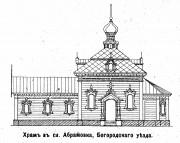 Церковь Николая Чудотворца - Абрамовка - Орехово-Зуевский район - Московская область