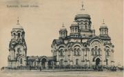 Иркутск. Казанской иконы Божией Матери, кафедральный собор
