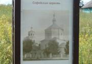 Церковь Софии Премудрости Божией - Свияжск - Зеленодольский район - Республика Татарстан