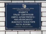 Церковь Трех Святителей (подворье Архангело-Михайловского монастыря) - Светловщина - Лозовской район - Украина, Харьковская область