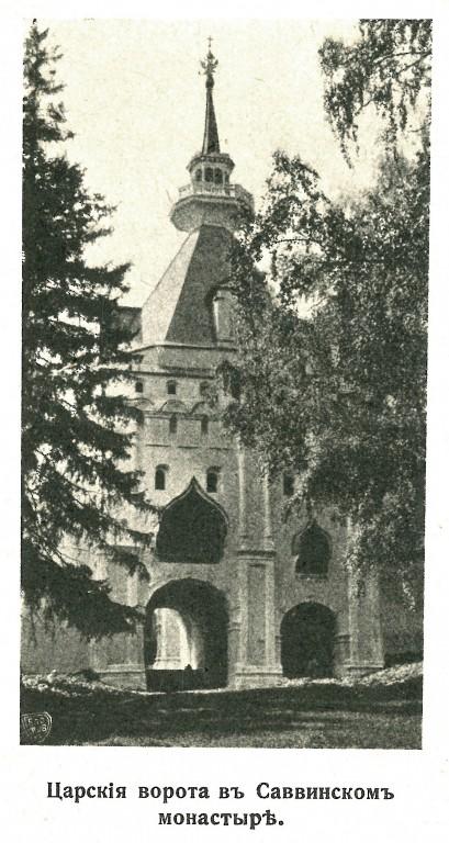 Саввино-Сторожевский монастырь. Церковь Алексия, человека Божия, Звенигород