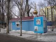 Церковь Илии Пророка на Ильинской площади (новая) - Саратов - г. Саратов - Саратовская область