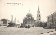 Собор Вознесения Господня (старый) - Ульяновск - г. Ульяновск - Ульяновская область