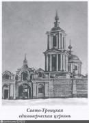 Церковь Троицы Живоначальной на Сенной площади - Пермь - г. Пермь - Пермский край