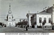 Церковь Воскресения Христова и Александра Невского - Пермь - г. Пермь - Пермский край