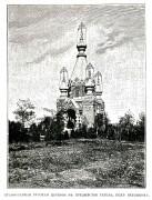 Церковь Константина и Елены - Берлин - Германия - Прочие страны