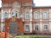 Домовая церковь Екатерины - Рассказово - Рассказовский район и г. Рассказово - Тамбовская область