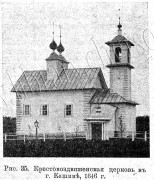 Церковь Иоакима и Анны - Кашин - Кашинский район - Тверская область