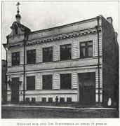 Церковь Александра Невского при Обществе Благотворения в память 19 феврая 1861 года - Санкт-Петербург - Санкт-Петербург - г. Санкт-Петербург