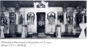 Церковь Николая Чудотворца - Тулун - Тулунский район - Иркутская область