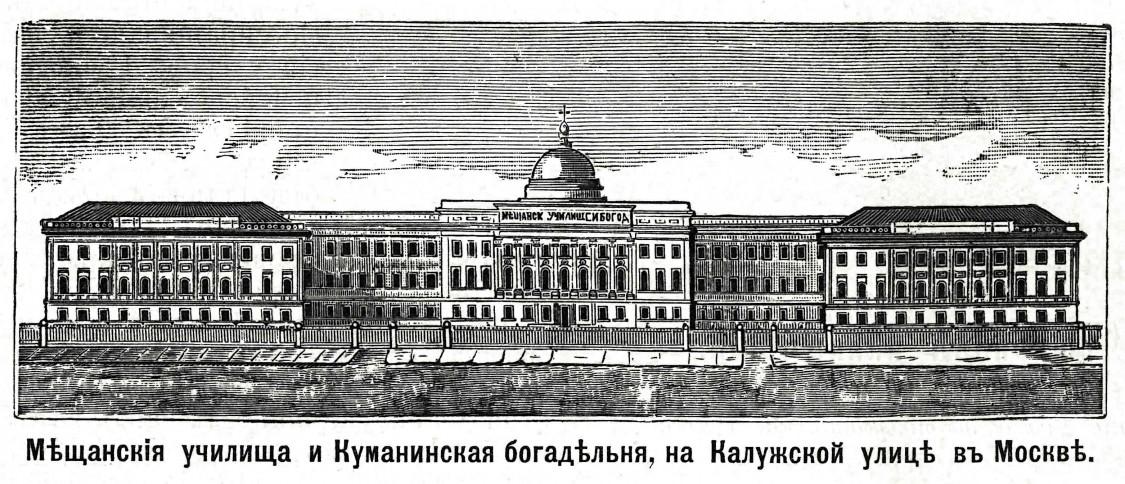 Церковь Александра Невского при Мещанском училище и богадельне Московского Купеческого Общества, Москва