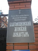Благовещенский женский монастырь - Стерлитамак - г. Стерлитамак - Республика Башкортостан
