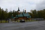 Церковь Иова Многострадального - Саров - Дивеевский район и г. Саров - Нижегородская область