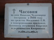 Часовня Николая Чудотворца - Давыдово - Орехово-Зуевский район - Московская область