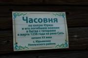 Народный этнографический музей. Часовня Георгия Владимирского - Мышкин - Мышкинский район - Ярославская область