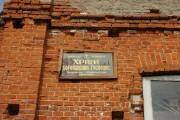 Церковь Богоявления Господня - Фошня - Колпнянский район - Орловская область