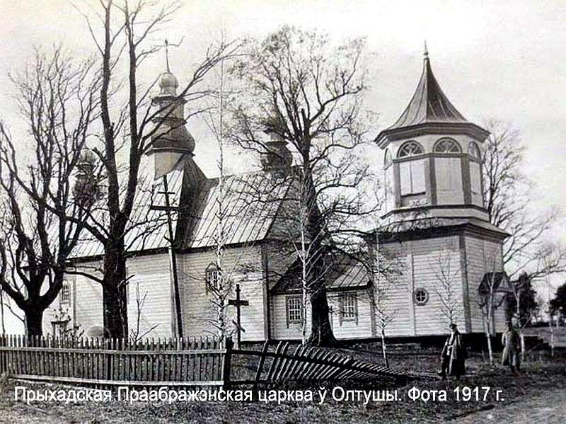 Церковь Спаса Преображения, Олтуш