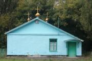 Домовая церковь Николая Чудотворца - Лосево - Семилукский район - Воронежская область