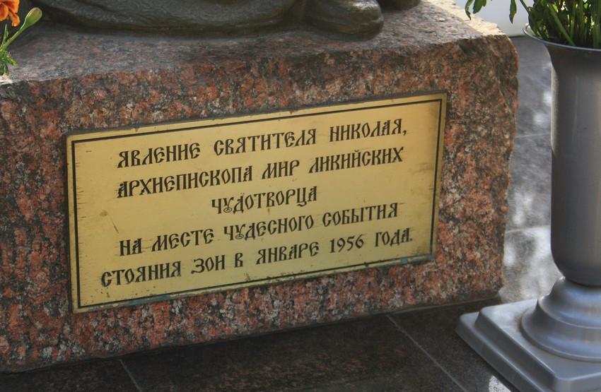 Самара. Часовня Николая Чудотворца на месте Зоиного стояния, фотография.