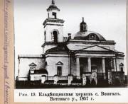 Церковь Воскресения Христова - Краснооктябрьский - Кумёнский район - Кировская область