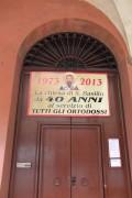 Церковь Василия Великого - Болонья - Италия - Прочие страны