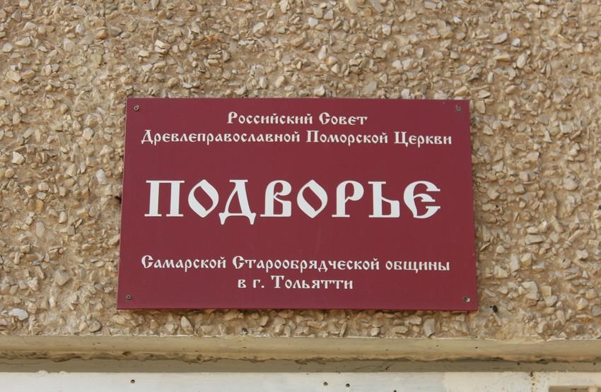 Неизвестная старообрядческая моленная поморского согласия, Тольятти