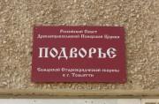 Неизвестная старообрядческая моленная поморского согласия - Тольятти - г. Тольятти - Самарская область