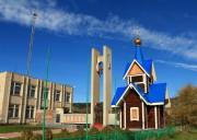 Часовня Александра Невского - Фёдоровка - г. Тольятти - Самарская область