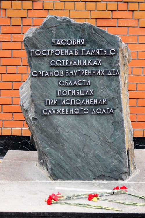 Часовня Воздвижения Креста Господня, Белгород