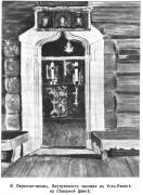 Симеона Столпника, молитвенный дом - Усть-Пинега - Холмогорский район - Архангельская область