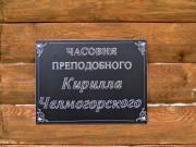 Часовня Кирилла Челмогорского - Печниково (Ватамановская) - Каргопольский район - Архангельская область