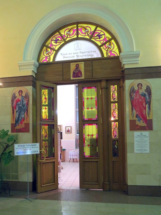Часовня Николая Чудотворца на вокзале Брянск-Орловский, Брянск