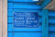 Часовня Василия Великого - Визинга - Сысольский район - Республика Коми