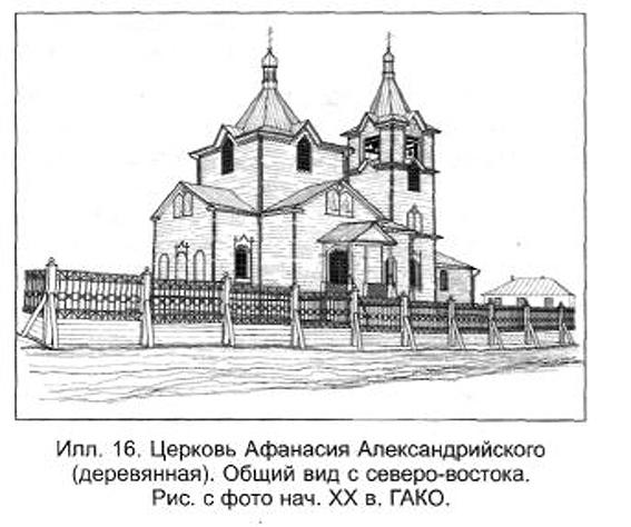 Церковь Афанасия Александрийского  (деревянная), Афанасьево