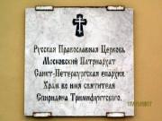 Церковь Спиридона Тримифунтского в Восточном павильоне Главного Адмиралтейства - Санкт-Петербург - Санкт-Петербург - г. Санкт-Петербург
