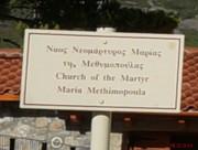 Церковь Марии новомученицы (Мaria Мethimopoula) - Фурни - Крит (Κρήτη) - Греция