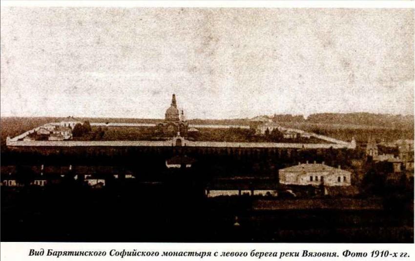 Барятинский Софийский женский монастырь, Барятино