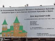 Часовня Хрисанфа и Дарии - Дороничи - г. Вятка (Киров) - Кировская область