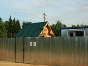 Церковь Владимира равноапостольного - Нагорное - Пушкинский район и г. Королёв - Московская область