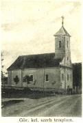 Церковь Луки Евангелиста - Мадьярбой - Венгрия - Прочие страны